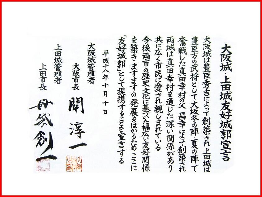 大阪城・上田城友好城郭宣言